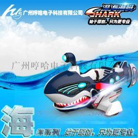哼哈电子鲨鱼潜艇幻速战机