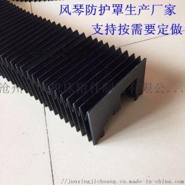 雕刻机风琴防护罩导轨防护罩丝杠防护罩厂家 支持定做