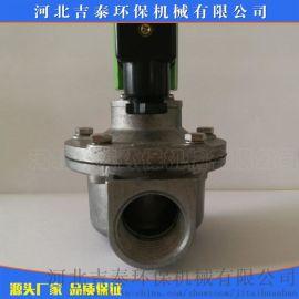 供应电磁脉冲阀 除尘器喷吹阀 除尘配件