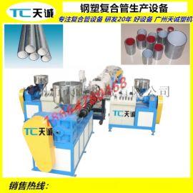 PE衬塑管生产线 衬塑管挤出机 专业厂家