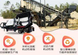 建筑垃圾破碎机 流动式破碎生产线