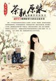 深圳市致贏廣西巴馬茶麩姜原漿冼髮乳堅持使用讓你擁有一頭黑髮