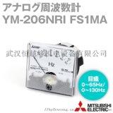 三菱YM-206NRI速度表YM-8NDV電壓表