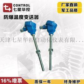 CWQ-311防爆温度变送器