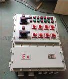 铸铝挂式防爆照明动力配电箱
