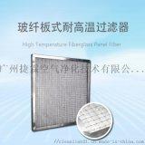捷霖板式高温中效玻纤空气过滤器f5