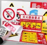 供应PVC安全警示牌 施工现场安全警示牌警告标志
