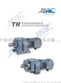 TR系列斜齿轮减速电机