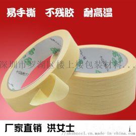 519高温工业美纹纸3mm*11Y
