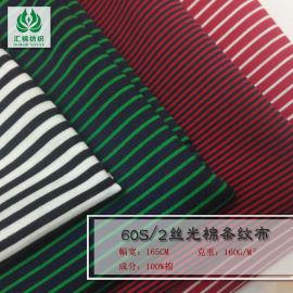 60s/2双丝光棉条纹布 专业生产丝光棉面料
