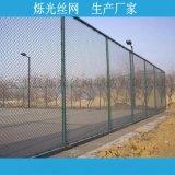 球場護欄 體育場勾花護欄綠色圍網大量現貨