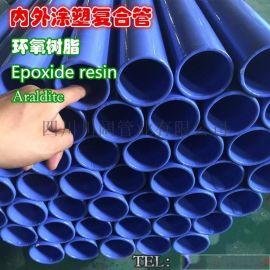 四川涂塑钢管 涂塑管  品牌  性能   厂家