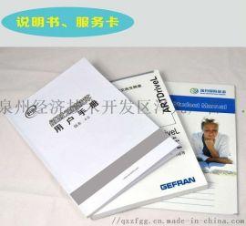 产品说明书定做 彩色目录 企业画册印刷厂家
