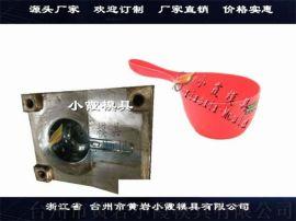 很多的水勺模具开模注塑加工