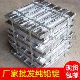 厂家批发铅锭pb99.99高级电解纯铅锭