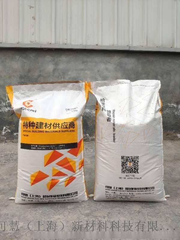 聚合物水泥注浆料 厂家直销
