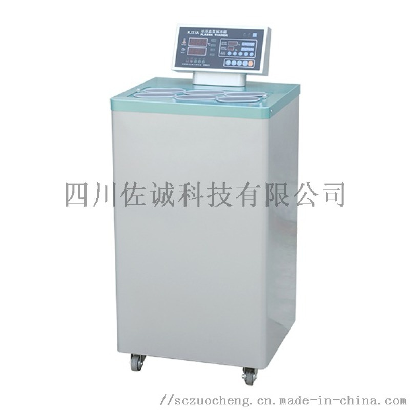 KJX-IA型冰凍血漿解凍箱