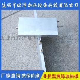 政泽铸铝加热板,铝合金加热圈 耐高温 节能