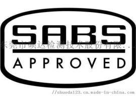 南非插头电线SABS认证