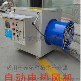 工业电暖风机 养殖育雏电暖风机