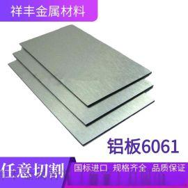 现货批发西南铝6061铝板
