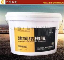 改性环氧树脂碳纤维胶厂家