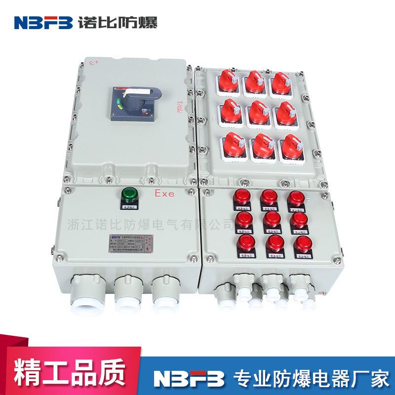 诺比BXM(D)铝合金防爆照明(动力)配电箱