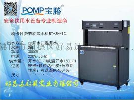 宝腾节能温热饮水机BT-3H-IC  厂家直销