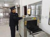 快遞安檢機北京5030安檢機出租