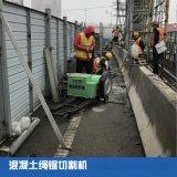 邵陽橋樑切割設備來電諮詢