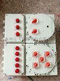 ? BQC53防爆電磁啓動器