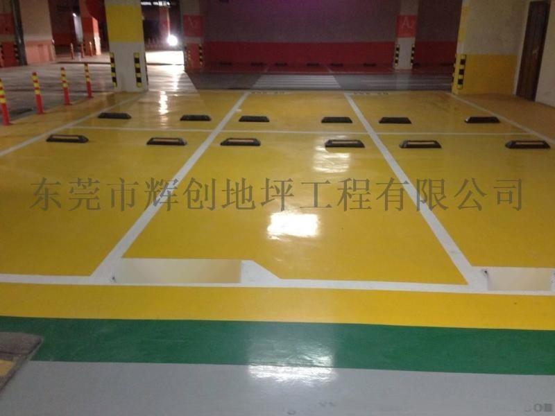 經濟型地坪漆,東莞快乾型地坪漆