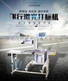 飛行鐳射打標機,光纖鐳射打標機,金屬鐳射雕刻機