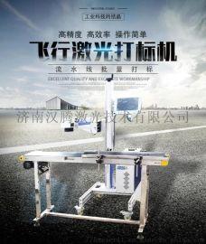飞行激光打标机,光纤激光打标机,金属激光雕刻机