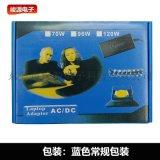 96W多功能电源适配器