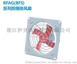 BFAG系列防爆排风扇