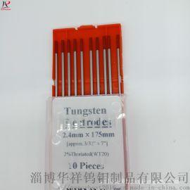 华祥 钨电极WT20 2.4mmx175mm