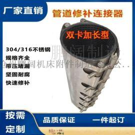 304不锈钢管道修补连接器化工管道修补器水管堵漏器生产厂家