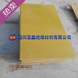 供应3240环氧板 绝缘板 环氧树脂板 玻璃纤维板