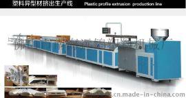 远锦塑机YJ35-90塑料异型材挤出生产线