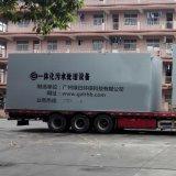 綠日環保-深圳魚糜廢水處理設備/食品廢水處理設備/地埋式一體化設備
