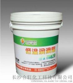 福州低温潤滑脂/福建厦门低温潤滑脂黄油 -40℃轻松防冻