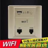 歐騰達WPL-6008工程級無線AP面板式鑲入式嵌入式牆壁式無線路由器
