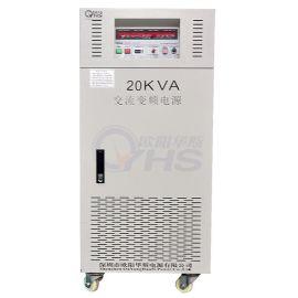 三相20KVA变频电源,型号OYHS-98320