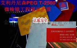 反光膜艾利工程级 美国进口交通标示反光膜 T-2500反光贴 艾丽系列