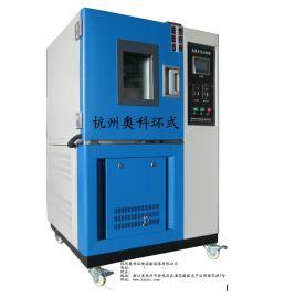 供应杭州奥科臭氧老化试验箱