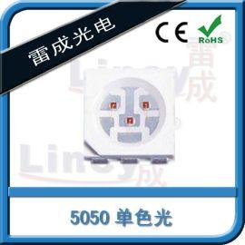 高亮SMD5050 正白光/红光/蓝光/贴片/灯珠