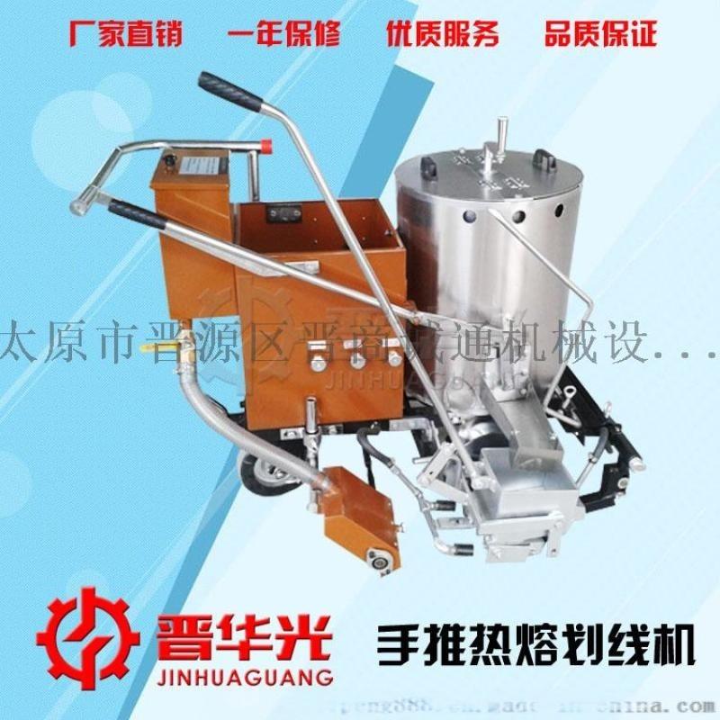 山西路面热熔划线机一体全套机械