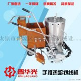 山西路面熱熔劃線機一體全套機械