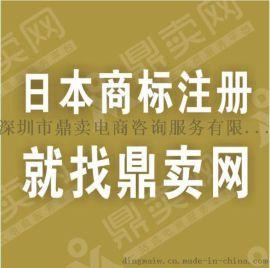 日本商标注册-**鼎卖网商标-商标注册代理